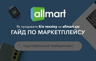 Allmart - buying and selling used equipment.  What's new in this marketplace