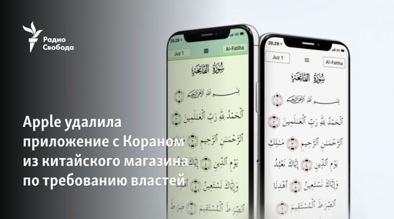 Apple removes Quran app from Chinese store
