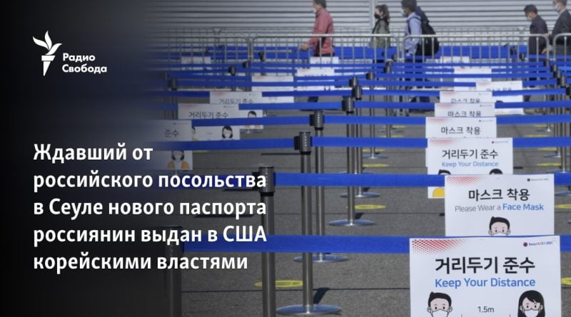 Russian who was waiting for a new passport from the embassy issued in the United States by South Korea