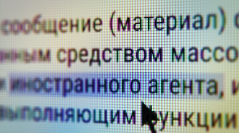 """The Ministry of Justice has included the Republic and Rosbalt publications in the register of media-""""foreign agents"""""""
